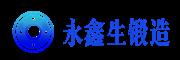 山西永鑫生火车轮锻造厂