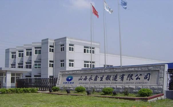 山西永鑫生锻造有限公司专业的火车轮制造商